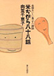 「全国おいしい食べもの探訪 米ぢから八十八話」