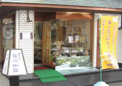 東京本社・ショールーム
