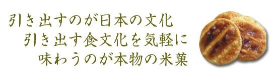 引きだすのが日本の文化