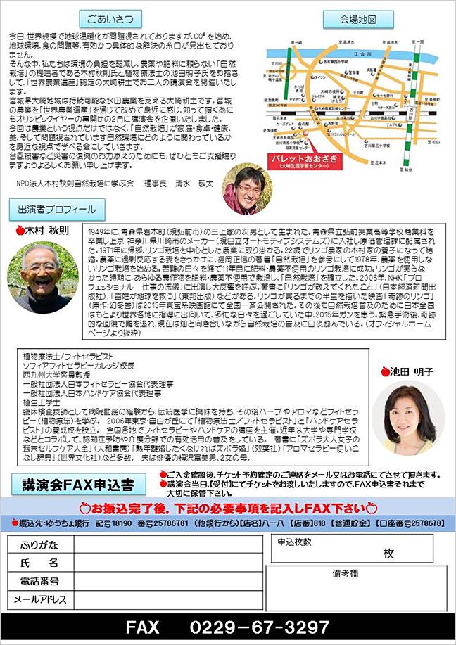 木村先生講演のお知らせ