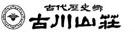 究極のあられの店「古川山荘」